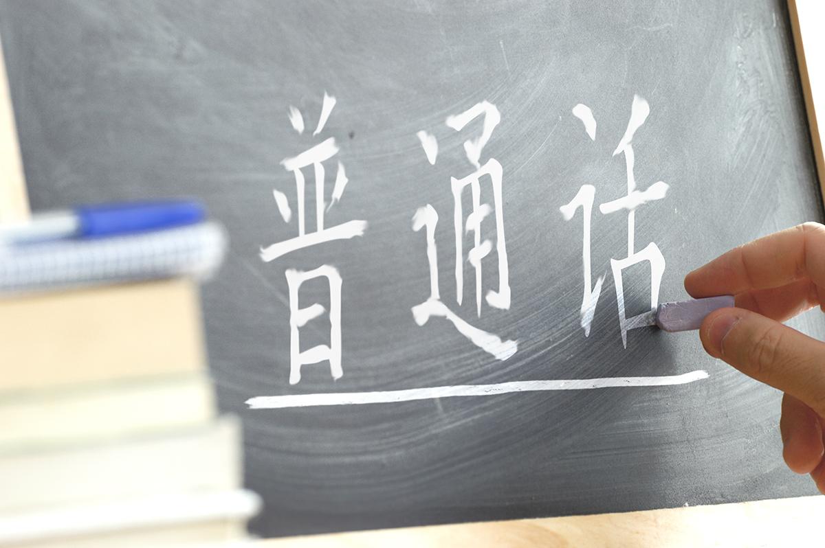 أهمية اللغة ودور برنامج تعليم اللغة الصينية (الماندرين)...