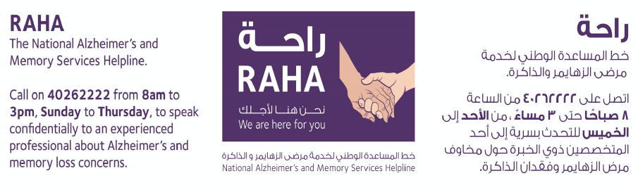This event supports RAHA – the National Alzheimer's and Memory Services Helpline in Qatar.