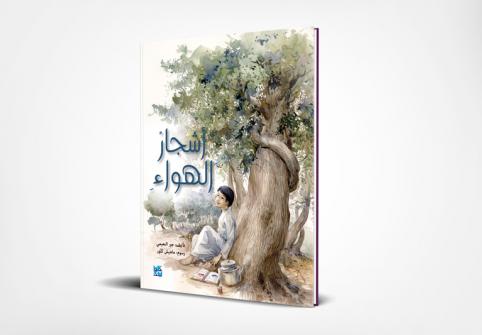 """دار جامعة حمد بن خليفة للنشر تنشر كتاب الأطفال """"أشجار الهواء"""" الفائز  في مشروع """"كُتُب صُنعت في قطر"""" للعام الثقافي قطر - ألمانيا 2017"""