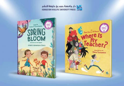 Two HBKU Press Children's Books Named Winners in the 2020 Purple Dragonfly Book Awards