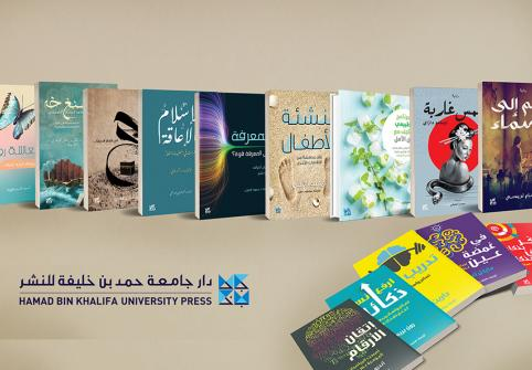 Hamad Bin Khalifa University Press Kicks Off New Year with the Launch of a Long List of New Titles