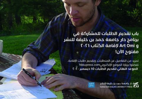 للعام الثاني دار جامعة حمد بن خليفة للنشر تقيم شراكة مع Art OMI لرعاية إقامة كاتب عربي في مقر إقامة الكُتّاب لمدة شهر