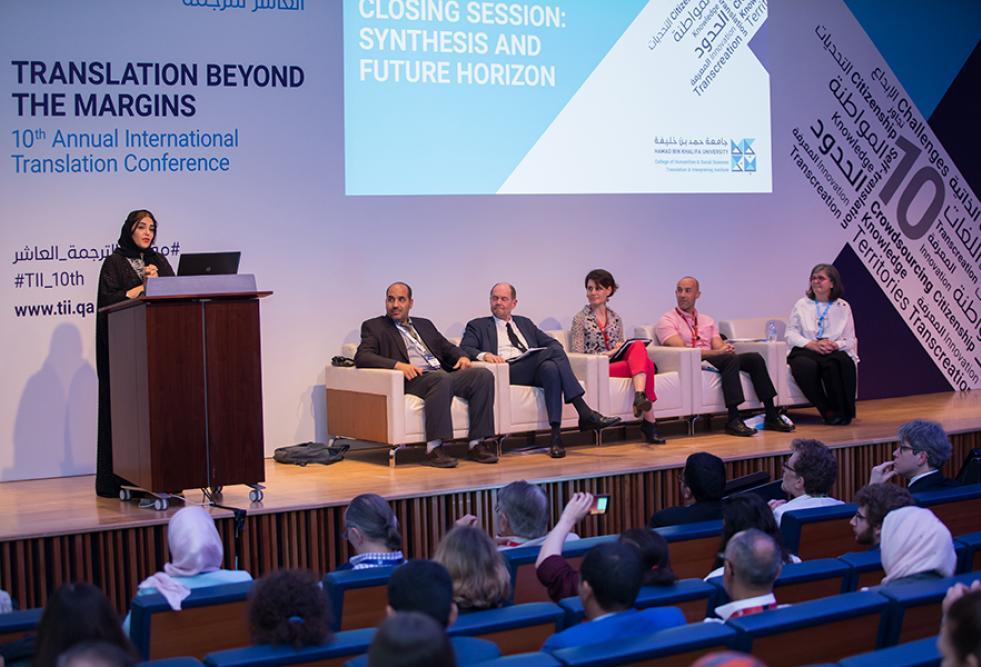 معهد دراسات الترجمة بجامعة حمد بن خليفة يختتم مؤتمره السنوي الدولي العاشر للترجمة