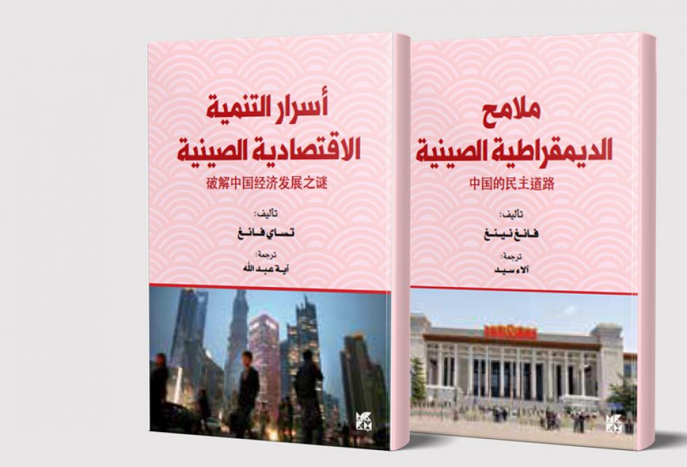 HBKU Press signs unprecedented agreement to translate Chinese books into Arabic