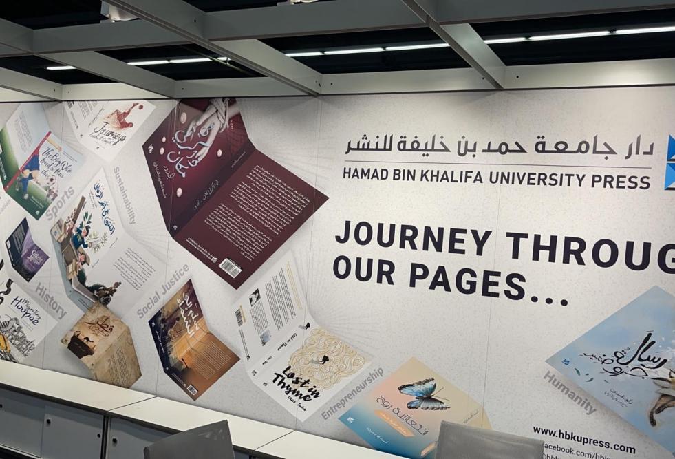 دار جامعة حمد بن خليفة للنشر تشارك للسنة الخامسة  في معرض فرانكفورت الدولي للكتاب 2021