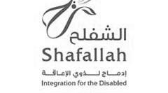 مركز الشفلح للأشخاص ذوي الإعاقة