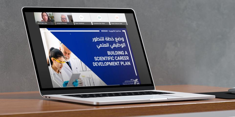 معهد قطر لبحوث الطب الحيوي بجامعة حمد بن خليفة يُشارك ويتبادل الخبرات من خلال محاضرات إلكترونية