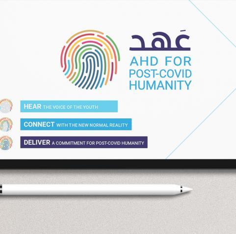 مبادرة تصميم إنسانية ما بعد كوفيد-19...